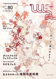 vol.80 Winter